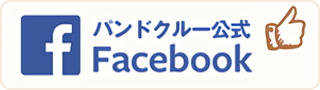 パンドクルー公式Facebookページ