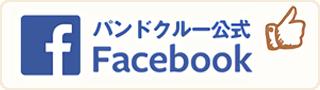 パンドクルー公式Facebookページ