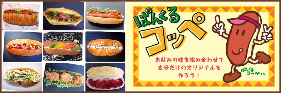 中を選べるコッペパン ぱんくるコッペ