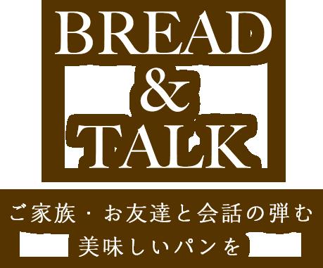 BREAD & TALK ご家族・お友達と会話の弾む美味しいパンを